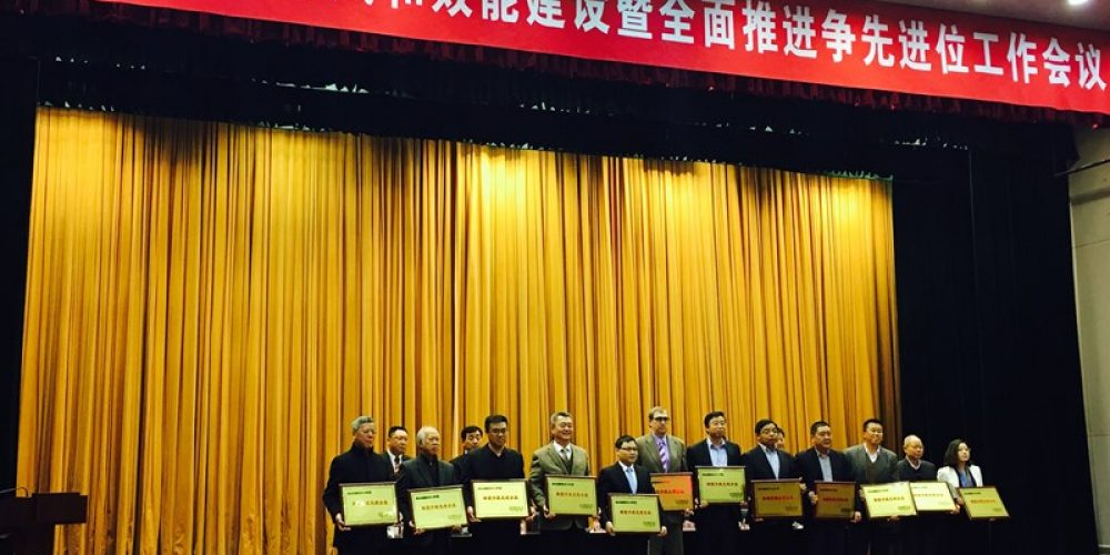 Shape China Earns Government Award
