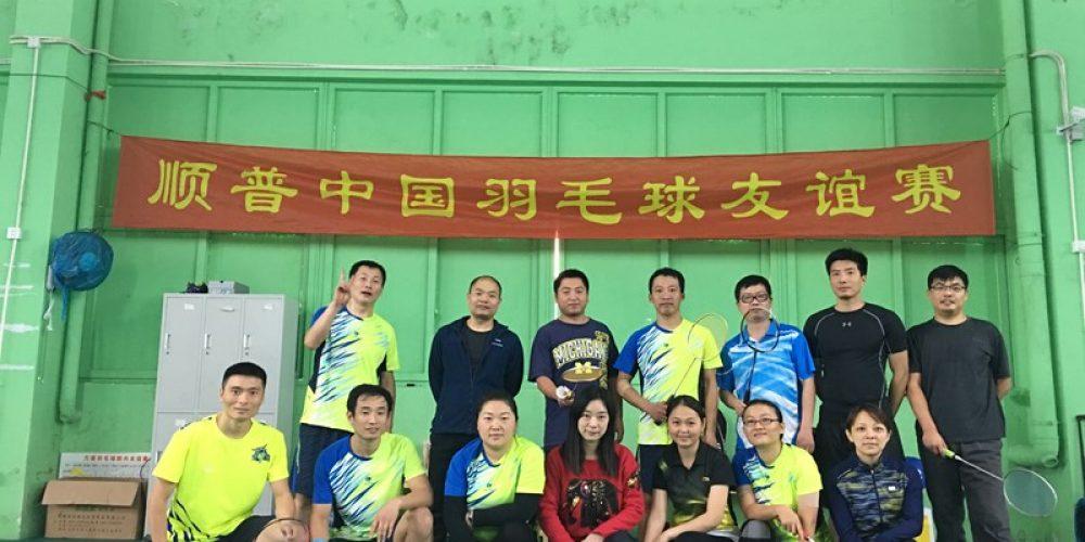 2016顺普中国第四届羽毛球友谊赛
