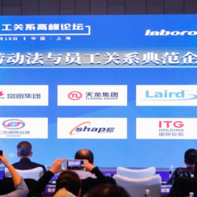 Shape China wins 2020 China Employee Relationship Management Practice Model Enterprise